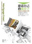 (二手書)建造自己的綠房子:實現0%房貸的自宅夢