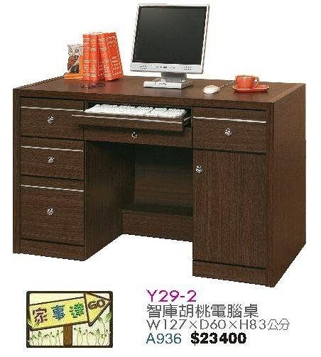 [ 家事達]台灣 【OA-Y29-2】 智庫胡桃電腦桌 特價---已組裝限送中部