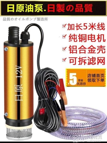 日原抽油泵柴油12V電動小型自吸泵24伏點煙器加油槍抽油機抽水泵 1995生活雜貨NMS