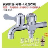 洗衣機水龍頭一進二出 多功能單冷加長三通4分全銅一分二雙水水嘴     原本良品