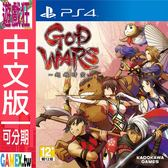 PS4 GOD WARS ~超越時空~(中文版)