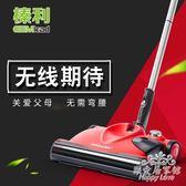 手推式電動無線掃把家用自動吸塵一體機     LY4428『樂愛居家館』TW