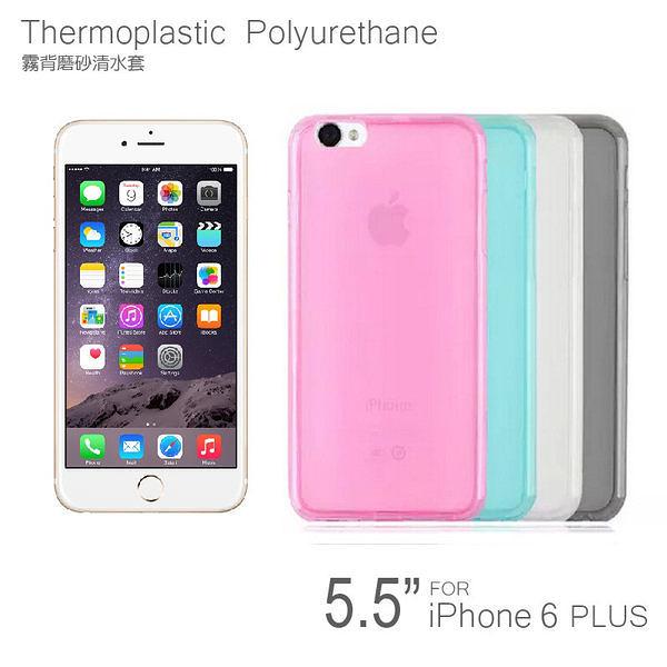 iPhone 6 plus專用 【PCI006】霧背磨砂清水殼 防滑 防刮 防水痕 TPU 收納女王
