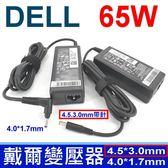 戴爾 DELL 65W 原廠規格 變壓器 Inspiron 15-5459 15-5455 P30E P30E001 P55F P58F001 P66F001 P69G15-5758 17 17-5758