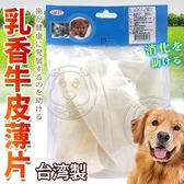 【zoo寵物商城 】台灣製造W.P.寵物犬用香濃乳香牛皮薄片-160g