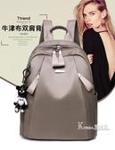 後揹包 牛津帆布後揹包女韓版新款尼龍書包時尚百搭休閒包包旅行揹包 Korea時尚記