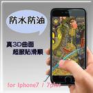 9H+日本旭硝子鋼化玻璃保護貼~3D曲面 操作靈敏 疏油疏水~ IPHONE 7 PLUS(非滿版)