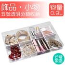 《真心良品》安納5號透明飾品小物收納盒(8格)
