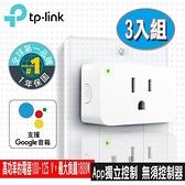【南紡購物中心】TP-Link Tapo P105網路智能智慧插座開關(3入) (支援Google assistant音箱)