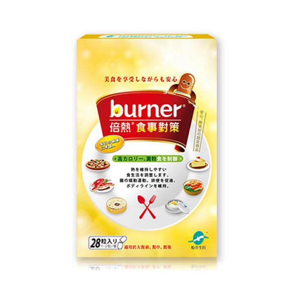 【兩件組】船井 burner倍熱 食事對策膠囊 28粒/盒 【小紅帽美妝】