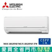 三菱4-6坪MSY-HS35NF/MUY-HS35NF-TW變頻單冷空調_含配送+安裝【愛買】