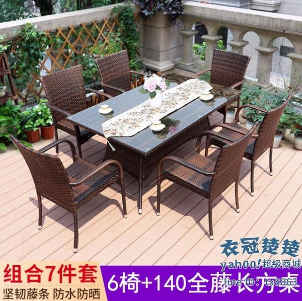 戶外桌椅 藤椅戶外桌椅庭院花園陽台露天室外咖啡店藤編休閒三五件套組合【快速出貨】