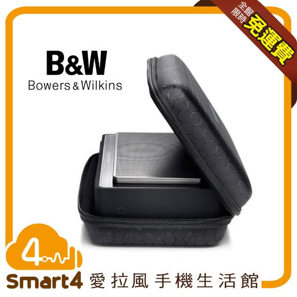 【愛拉風】B&W 攜帶型藍牙無線音箱 T7 專用收納盒 攜帶盒 Bowers & Wilkins