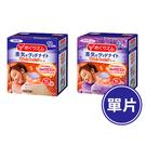 日本 KAO 花王 蒸氣式溫熱感肩頸貼 (單片) 溫熱貼布 貼布 蒸氣肩頸貼 肩頸貼