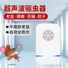 驅鼠器驅鼠器超聲波家用大功率強力電子捕鼠室內驅蟲器蟑螂神器滅鼠夾 大宅女韓國館