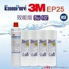 水蘋果居家淨水~3M EP-25 濾心(除鉛型)+EssenPure效能版前置濾心4支組(5uPP)