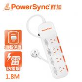 【PowerSync 群加】4開4插滑蓋防塵延長線(1.8M)白
