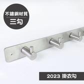 歐奇納 OHKINA 不鏽鋼直角掛衣勾三勾(2023)