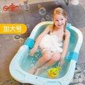 兒童浴盆大號嬰兒洗澡盆新生兒可坐躺通用寶寶澡盆兒童浴盆小孩沐浴盆 LH3155【3C環球數位館】