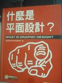 【書寶二手書T4/大學藝術傳播_ZGC】什麼是平面設計?_Quentin Newark