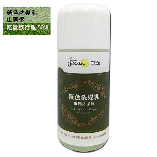 鎖色洗髮精(山葵根柔順)旅行瓶 FASUN琺頌