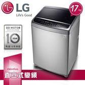 ★贈特福炒鍋+洗衣紙2盒【LG】17kg 蒸善美系列2.0直驅變頻洗衣機WT-D176VG含基本安裝