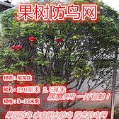 防鳥網 防鳥網透明白色綜絲尼龍防鳥網泥鰍養殖 葡萄果園果樹櫻桃魚線網 美物 交換禮物