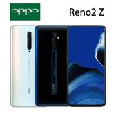 OPPO Reno2 Z 6.5吋 8G/128G-白/深海夜光/極夜星雲[24期0利率]
