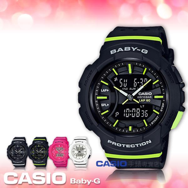 CASIO 卡西歐 手錶專賣店 BGA-240-1A2 時尚雙顯 BABY-G 女錶 橡膠錶帶 礦物玻璃
