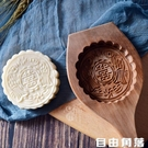 純手工雕刻中號婚慶喜餅木質模具月餅火燒面食品糕點廚房烘焙模具 自由角落