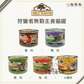 WILD HUNTER狩獵者[無穀主食貓罐,5種口味,200g,德國製](一箱24入)