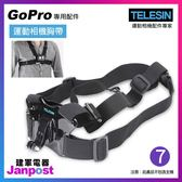 【建軍電器】TELESIN 胸帶 配件 胸部綁帶 GoPro 適用 HERO7 6 5 全系列