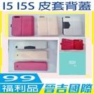 【晉吉國際】Iphone SE I5 I5S 皮套背蓋