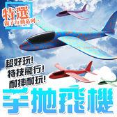 【現貨】【H00985】35公分手拋飛機 超好玩 兒童禮物 EPP飛機 平飛 迴旋 滑翔機 戶外親子 保麗龍飛機