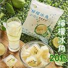 檸檬冰角 讓您輕輕鬆鬆每日補充維他命C !