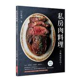 私房肉料理:今晚也要吃肉!「讓尋常的牛肉&豬肉料理變得更加好吃」的62道食譜