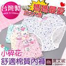 台灣製造 舒適 媽媽孕媽咪款中大加大尺碼內褲 44吋腰圍以內適穿 阿嬤內褲 No.930-席艾妮SHIANEY