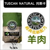 Tuscan Natural托斯卡〔經典低敏犬糧,羊肉+糙米,28.6磅〕 產地:美國