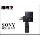 相機王 Sony RX100 VII 拍攝把手套組〔RX100 M7 G〕公司貨 限時特價10/31止