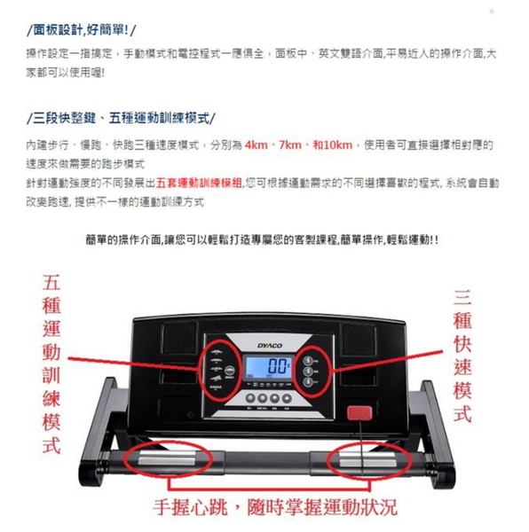 DYACO 愛跑 iPOWER 全平面收折健跑電動跑步機 搭贈日本TANITA體重計 HD660