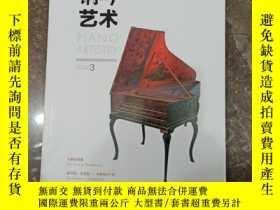 二手書博民逛書店罕見鋼琴藝術2015年3月Y413992