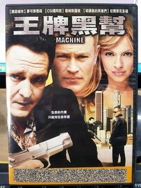 挖寶二手片-H33-010-正版DVD-電影【王牌黑幫】-麥可麥德森 詹姆斯羅梭 尼爾麥克多福