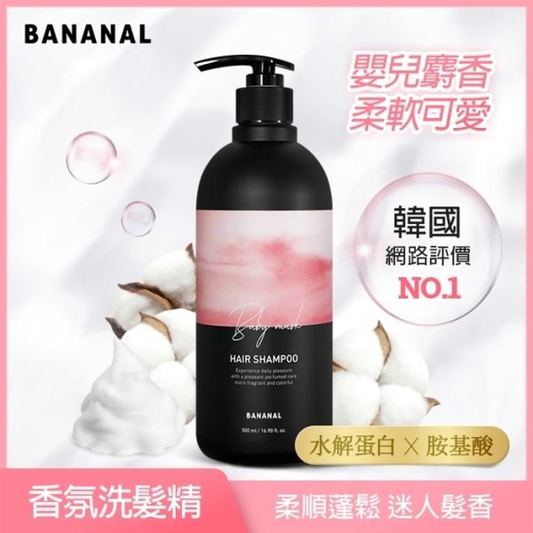 韓國BANANAL胺基酸香氛洗髮精-嬰兒麝香500ml