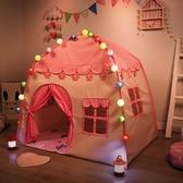 帳篷 兒童帳篷寶寶游戲屋房子玩具室內公主生日禮物女孩 娃娃家小城堡NMS 果果生活館