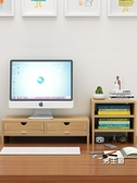 電腦螢幕架辦公室臺式電腦增高架桌面收納置物墊高屏幕架子 顯示器底座支架XW 快速出貨