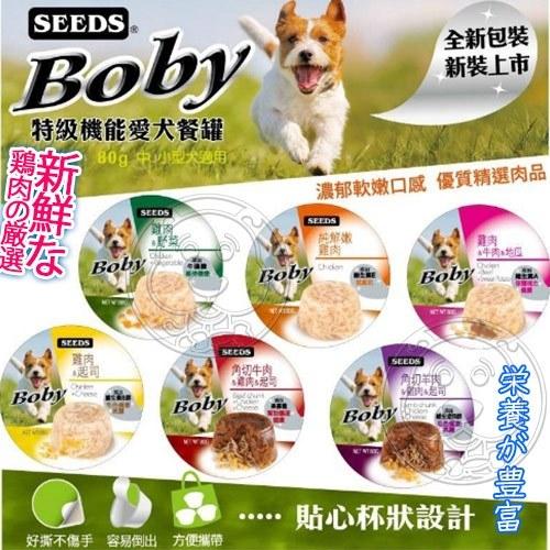 【🐱🐶培菓寵物48H出貨🐰🐹】聖萊西Seeds》Boby特級機能愛犬餐杯狗罐-80g(蝦)