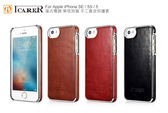 快速出貨 ICARER 復古電鍍 iPhone SE / 5S / 5 單底背蓋 手工真皮保護套