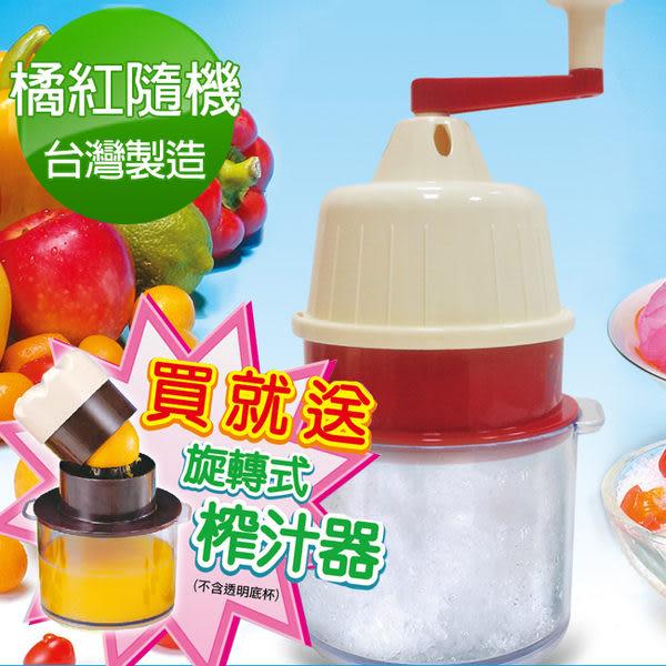 《派樂》免電果菜刨冰機&榨汁機1組-刀削冰淇淋旋風 附製冰盒3+保鮮蓋3雕花/洋蔥刨絲/剉冰