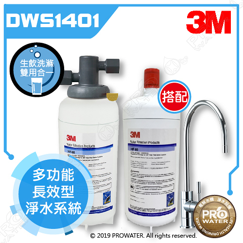 3M DWS1401 多功能長效型淨水系統+搭配替換濾心一支(HF-40/HF40) 搭配3M單溫鵝頸龍頭