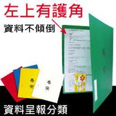 HFPWP塑膠防水中式卷宗文件夾+四角袋+護角 環保無毒 台灣製 E735-10 (10個)